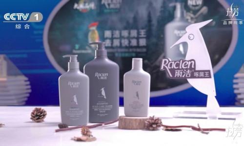 央视大国品牌再添黑马丨雨洁啄木鸟洗发水专注去屑,守护国人头皮